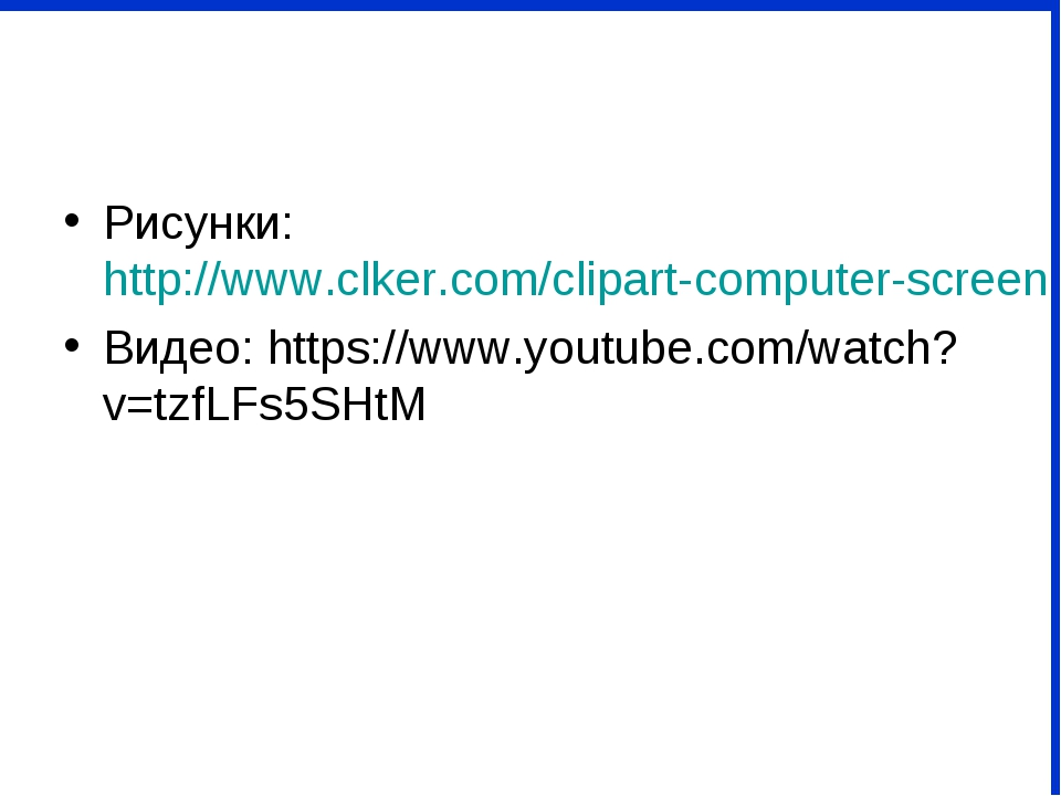 Рисунки: http://www.clker.com/clipart-computer-screen-and-desktop.html Видео:...