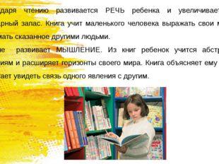 Благодаря чтению развивается РЕЧЬ ребенка и увеличивается его словарный запас