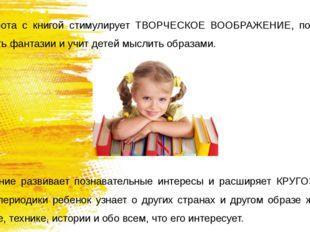 3. Работа с книгой стимулирует ТВОРЧЕСКОЕ ВООБРАЖЕНИЕ, позволяет работать фан