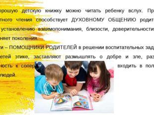 7. Хорошую детскую книжку можно читать ребенку вслух. Процесс совместного чте