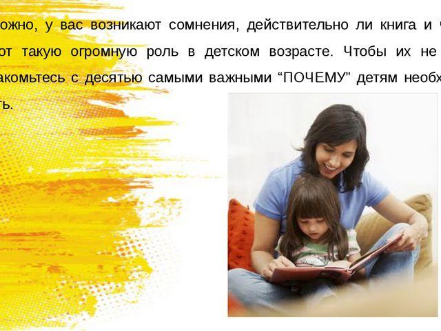 Возможно, у вас возникают сомнения, действительно ли книга и чтение играют та...