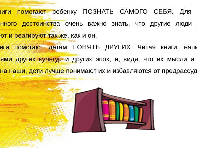 5. Книги помогают ребенку ПОЗНАТЬ САМОГО СЕБЯ. Для чувства собственного досто...