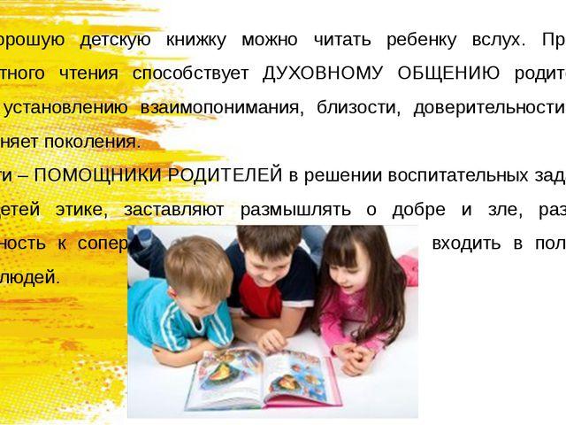 7. Хорошую детскую книжку можно читать ребенку вслух. Процесс совместного чте...