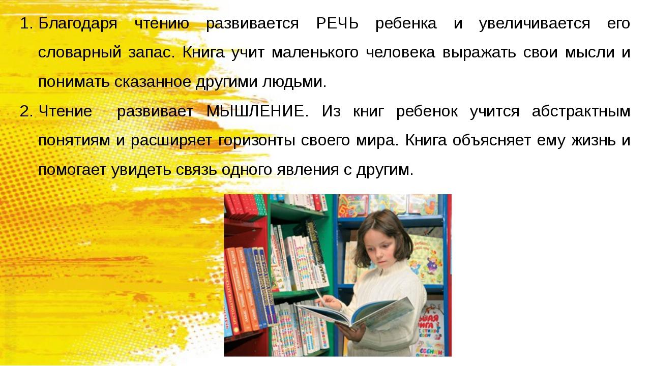 Благодаря чтению развивается РЕЧЬ ребенка и увеличивается его словарный запас...