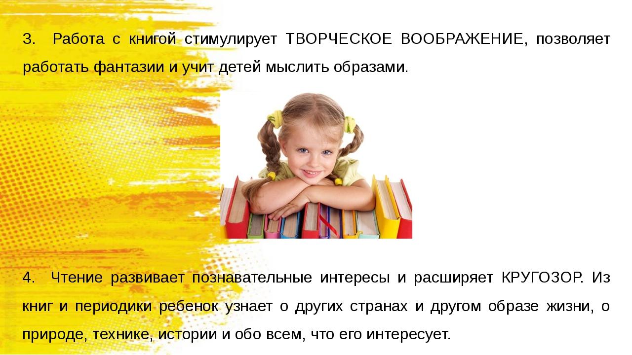 3. Работа с книгой стимулирует ТВОРЧЕСКОЕ ВООБРАЖЕНИЕ, позволяет работать фан...
