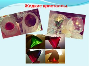 Жидкие кристаллы.
