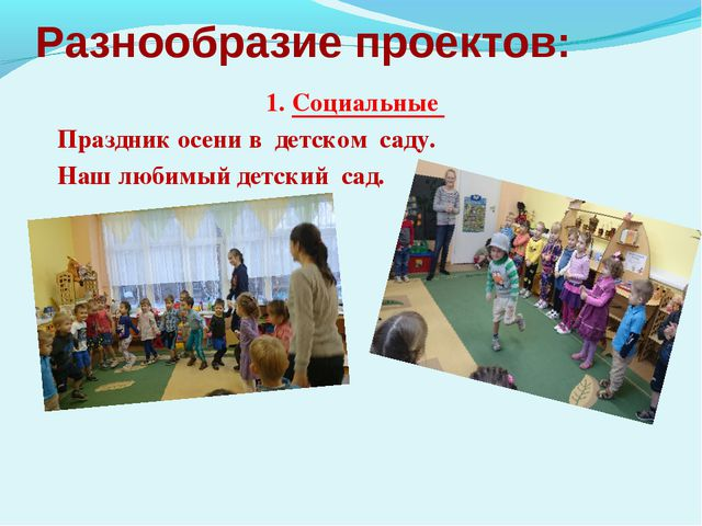 Разнообразие проектов: 1. Социальные Праздник осени в детском саду. Наш любим...