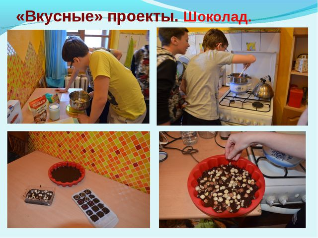 «Вкусные» проекты. Шоколад.