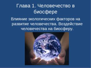 Глава 1. Человечество в биосфере Влияние экологических факторов на развитие ч