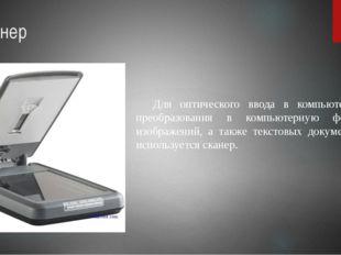 Сканер Для оптического ввода в компьютер и преобразования в компьютерную фор