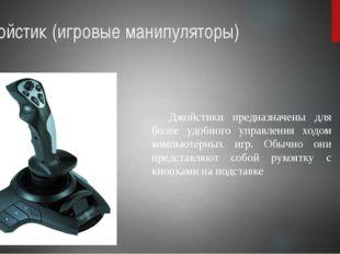 Джойстик (игровые манипуляторы) Джойстики предназначены для более удобного у