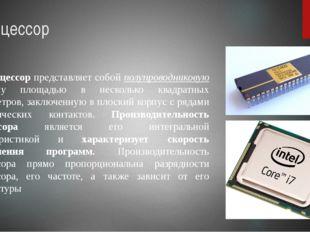 Процессор Процессор представляет собой полупроводниковую пластину площадью в