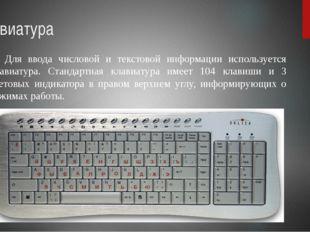 Клавиатура Для ввода числовой и текстовой информации используется клавиатура
