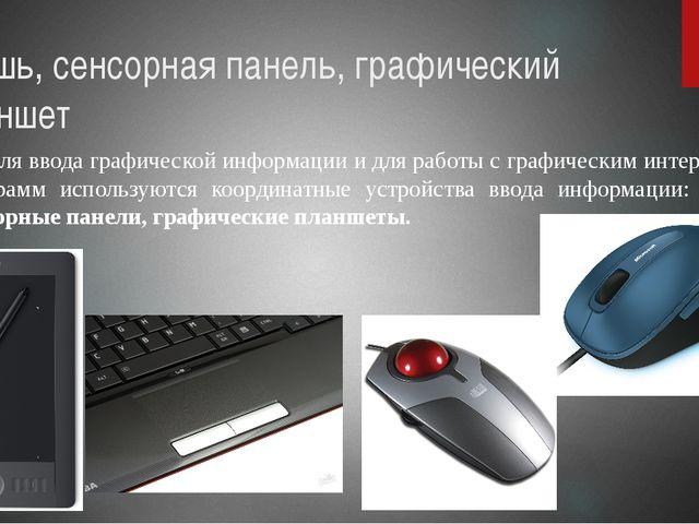 Мышь, сенсорная панель, графический планшет Для ввода графической информации...