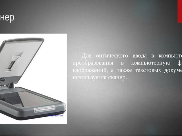 Сканер Для оптического ввода в компьютер и преобразования в компьютерную фор...