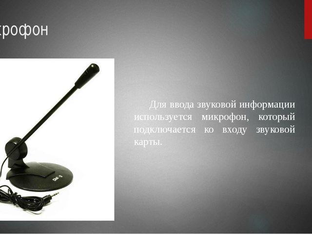 Микрофон Для ввода звуковой информации используется микрофон, который подклю...