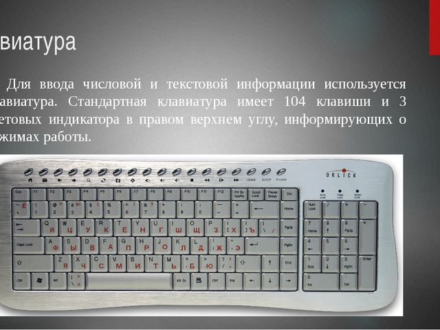 Клавиатура Для ввода числовой и текстовой информации используется клавиатура...