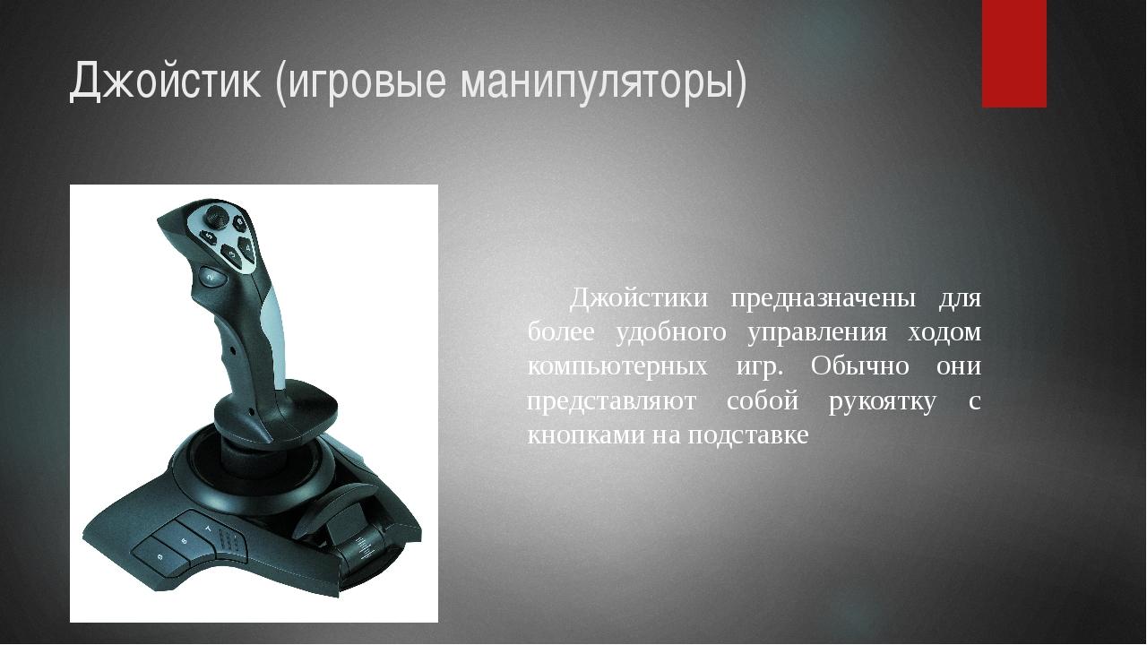 Джойстик (игровые манипуляторы) Джойстики предназначены для более удобного у...