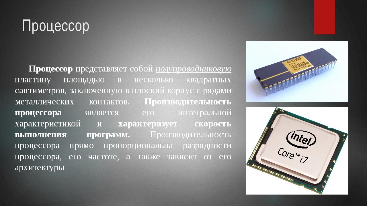 Процессор Процессор представляет собой полупроводниковую пластину площадью в...