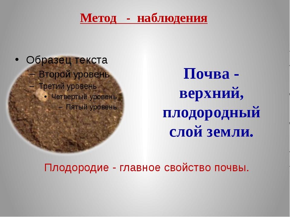 Метод   -  наблюдения Почва - верхний, плодородный слой земли.