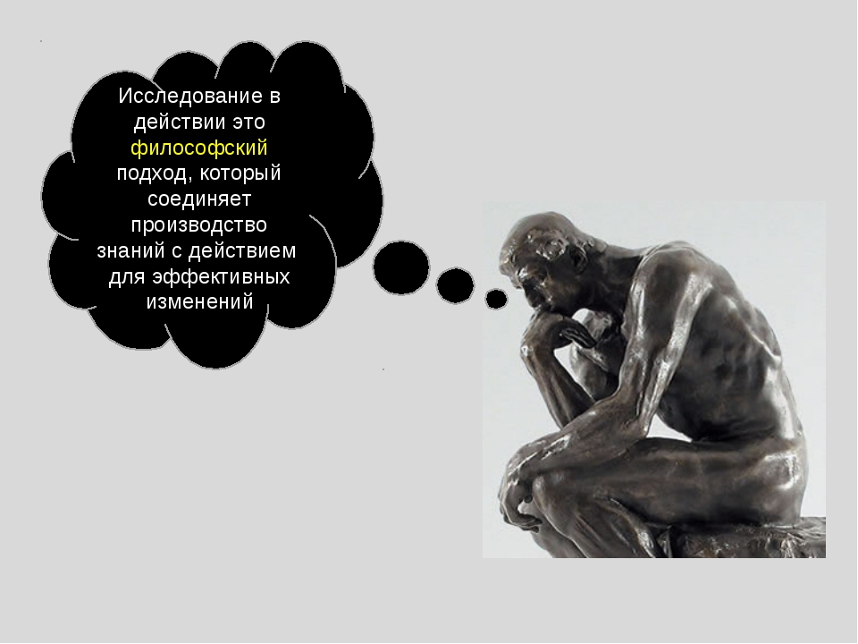 Исследование в действии это философский подход, который соединяет производств...