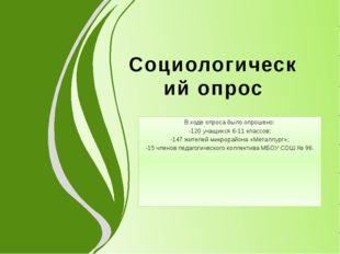 Социологический опрос В ходе опроса было опрошено: -120 учащихся 6-11 классов