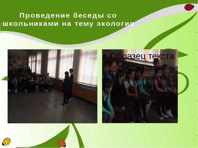Проведение беседы со школьниками на тему экология