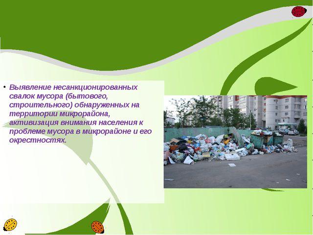 Выявление несанкционированных свалок мусора (бытового, строительного) обнаруж...