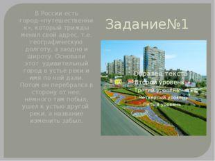 Задание№1 В России есть город-«путешественник», который трижды менял свой адр