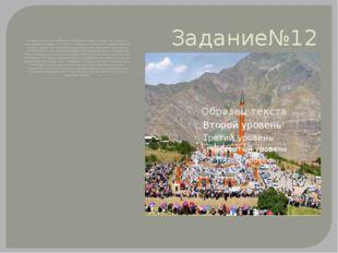 Задание№12 Название этой республики переводится как страна гор. Средняя темпе