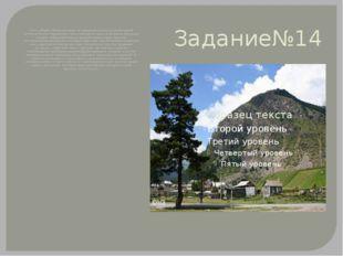 Задание№14 Этот субъект РФ расположен на северном склоне крупной горной систе
