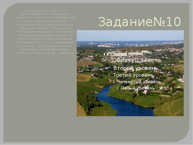 Задание№10 Эта республика граничит с Нижегородской и Ульяновской областями и...