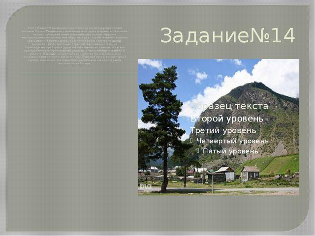 Задание№14 Этот субъект РФ расположен на северном склоне крупной горной систе...