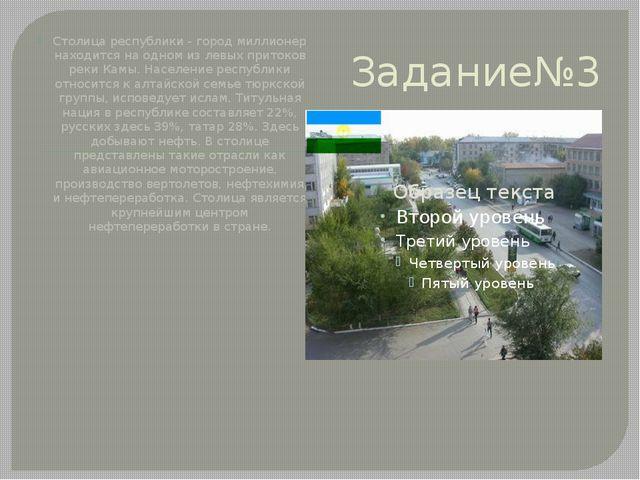 Задание№3 Столица республики - город миллионер находится на одном из левых пр...