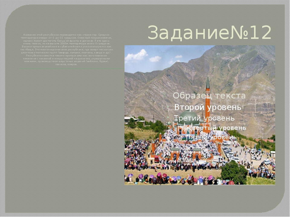 Задание№12 Название этой республики переводится как страна гор. Средняя темпе...