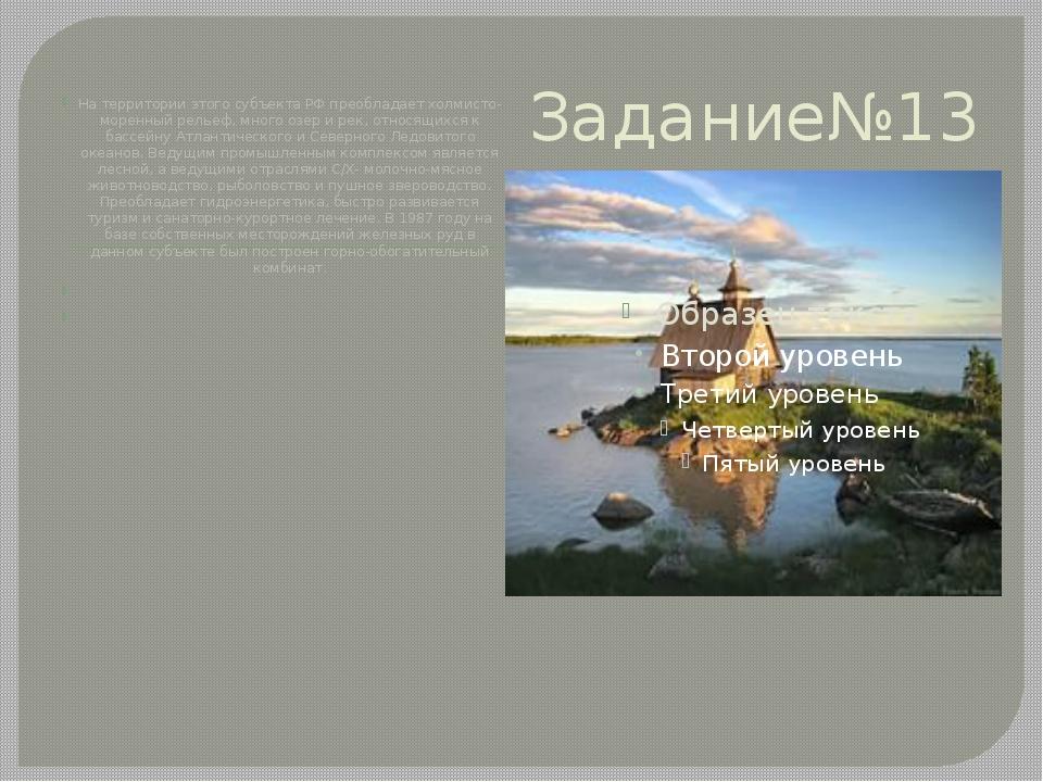 Задание№13 На территории этого субъекта РФ преобладает холмисто-моренный рель...