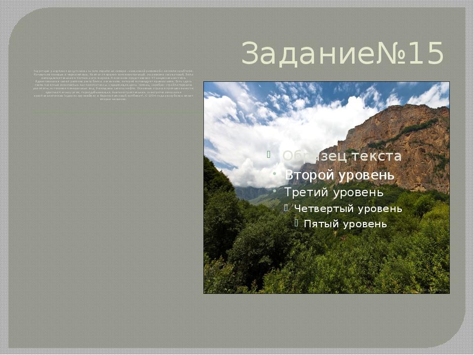 Задание№15 Территория республики представлена на юге горами на севере - накло...
