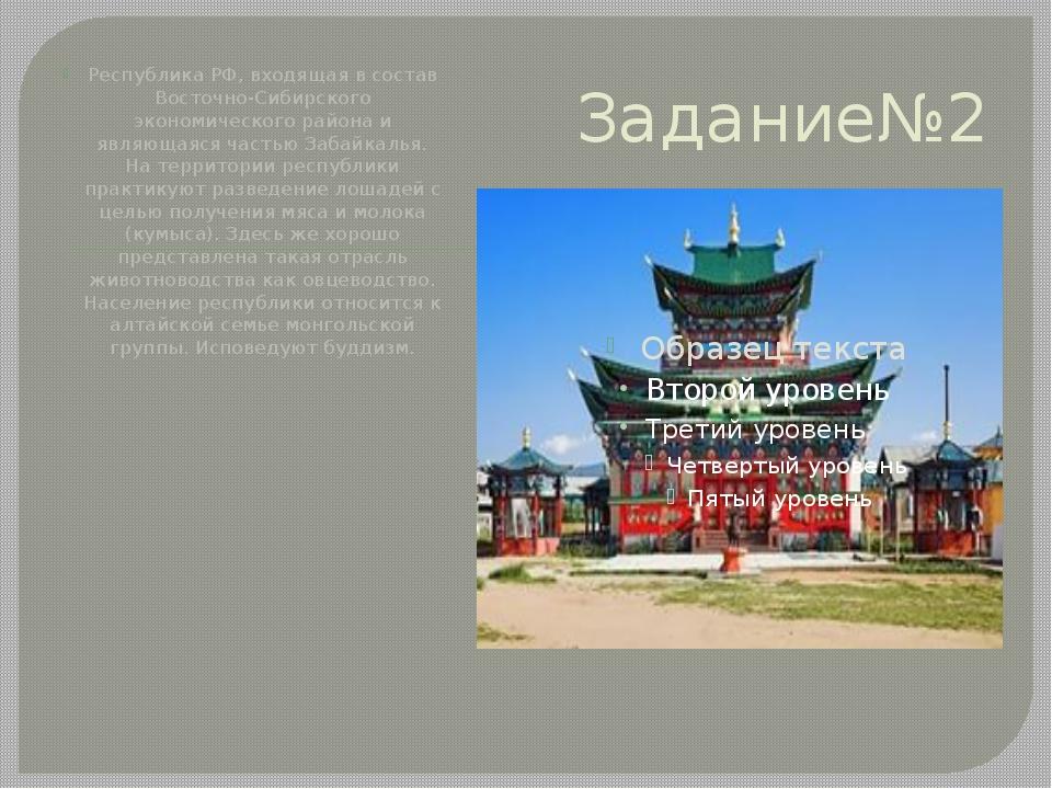 Задание№2 Республика РФ, входящая в состав Восточно-Сибирского экономического...