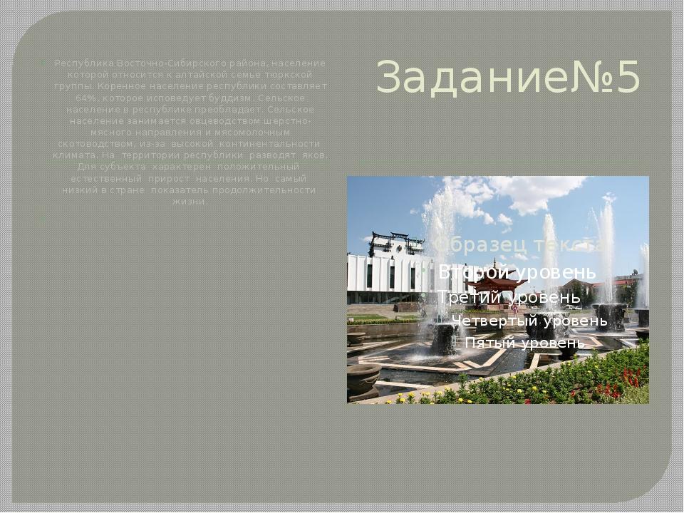Задание№5 Республика Восточно-Сибирского района, население которой относится...