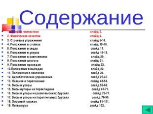 1. История гимнастики слайд 3. 2. Физические качества слайд 4. 3. Строевые уп