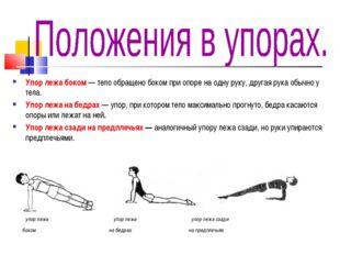 Упор лежа боком — тело обращено боком при опоре на одну руку, другая рука обы