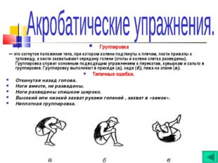 Группировка — это согнутое положение тела, при котором колени подтянуты к пл