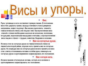 Вис. Руки, туловище и ноги составляют прямую линию. В положении виса тело де