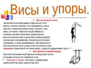 Вис на согнутых ногах выполняется на перекладине и брусьях р/в. Ноги вместе,
