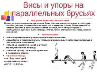 Из седа ноги врозь стойка на плечах силой. Из седа ноги врозь перехватом рук