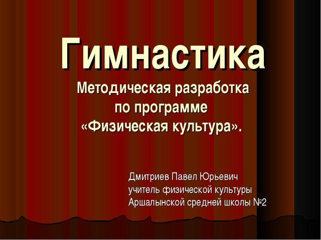 Гимнастика Методическая разработка по программе «Физическая культура». Дмитри...