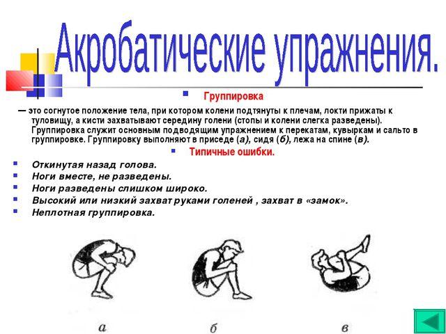 Группировка — это согнутое положение тела, при котором колени подтянуты к пл...
