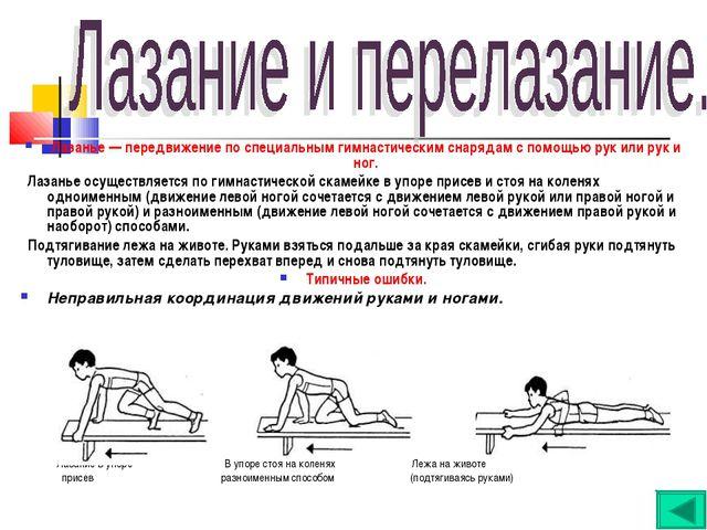 Лазанье — передвижение по специальным гимнастическим снарядам с помощью рук и...