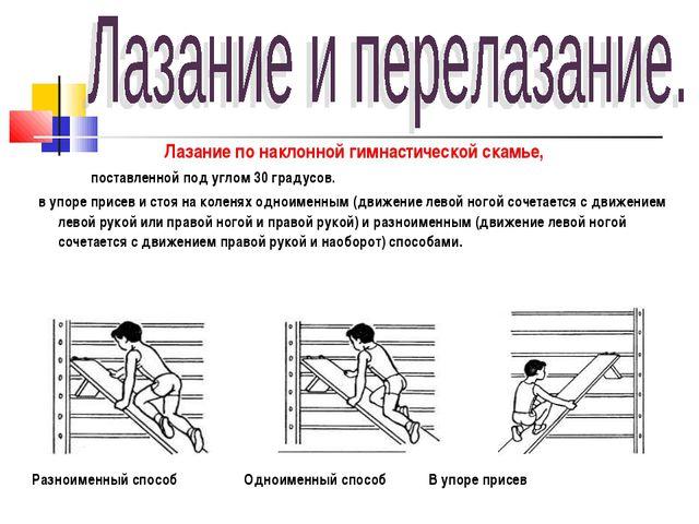 Лазание по наклонной гимнастической скамье, поставленной под углом 30 градусо...