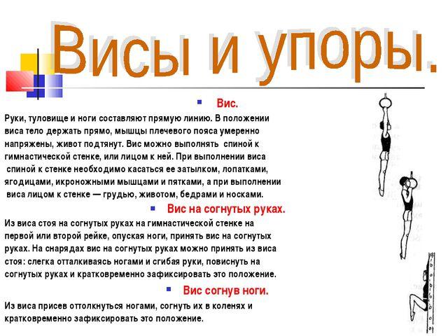 Вис. Руки, туловище и ноги составляют прямую линию. В положении виса тело де...